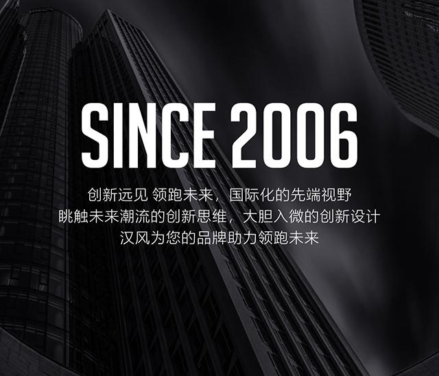 手机版网站关于汉风栏目banner