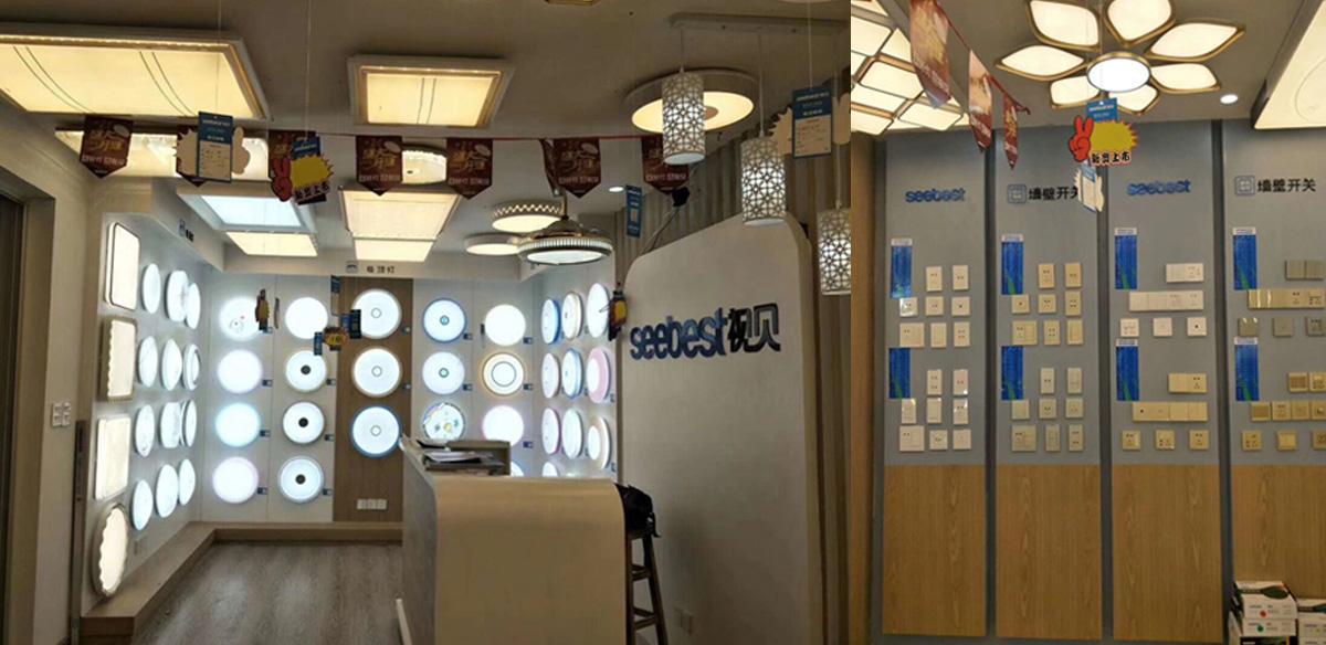 视贝照明品牌形象设计/包装设计/商业空间设计11