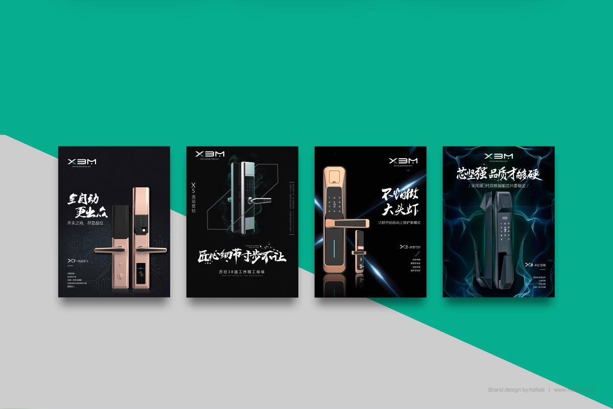 新保门品牌形象设计/包装设计/宣传画册设计/VI设计12