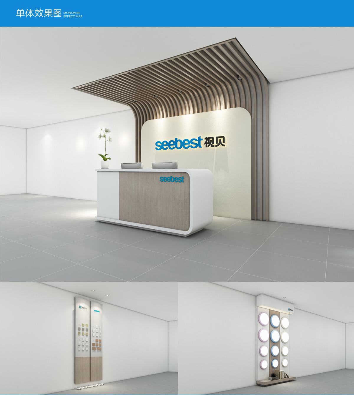 视贝照明品牌设计策划7