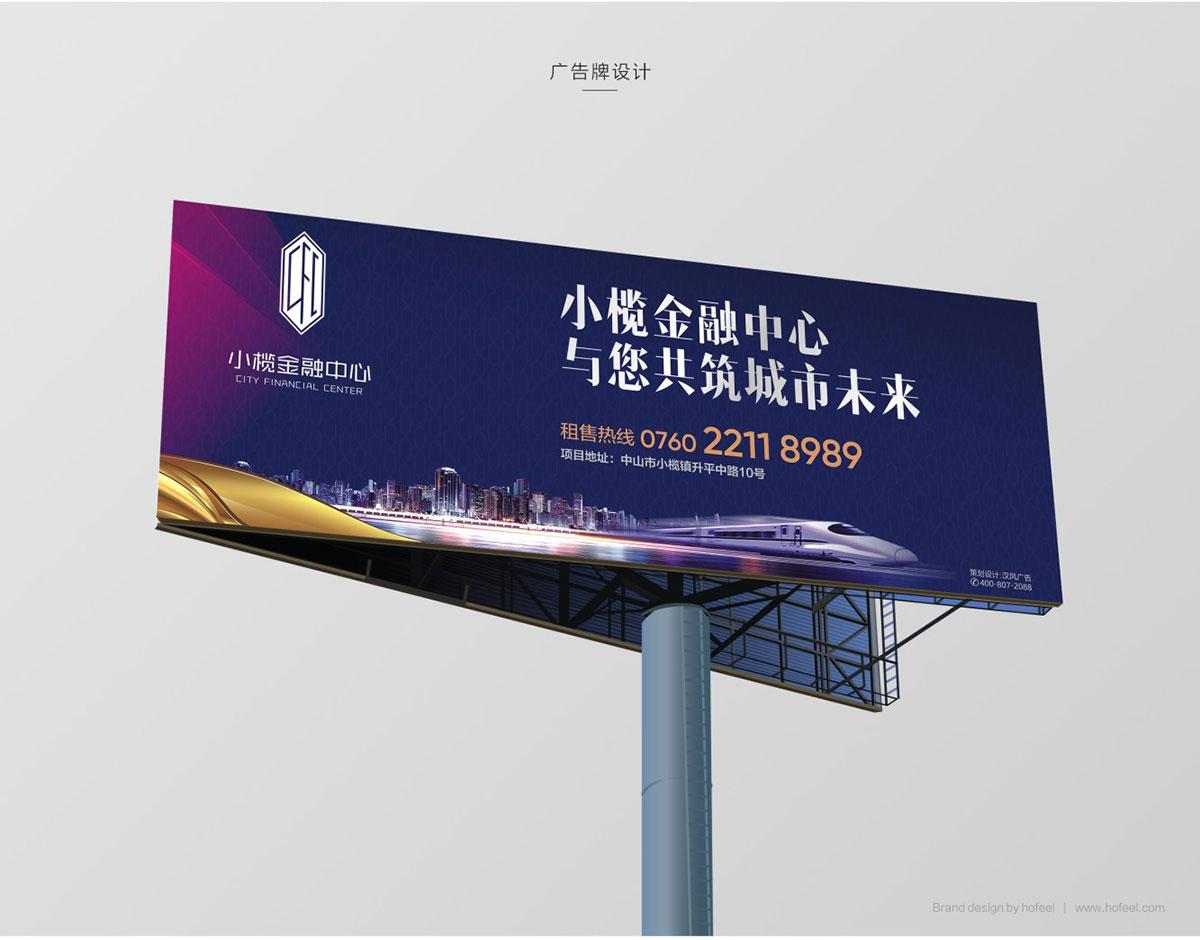 金融中心品牌形象/招商画册设计6