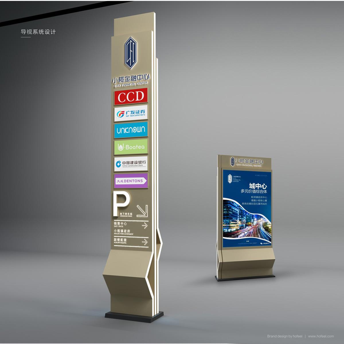 金融中心品牌形象/招商画册设计7