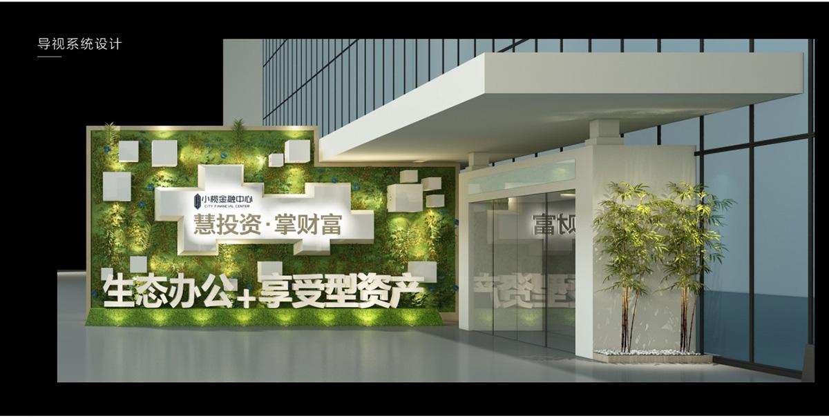 金融中心品牌形象/招商画册设计9